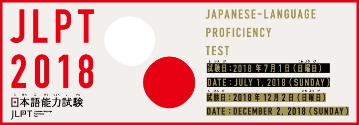 E-Japanese-JLPT