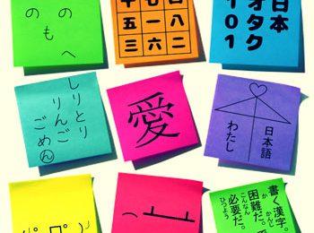 Kinh nghiệm học tiếng Nhật của cao thủ N2: chịu khó và mạnh dạn