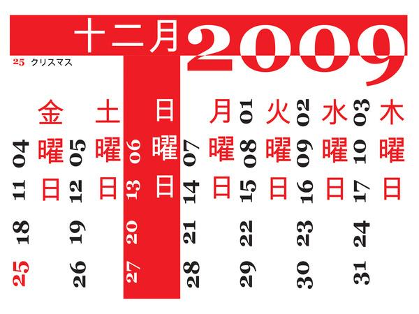 Ngày tháng năm trong tiếng Nhật Bản