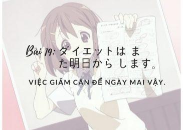 Bài kiểm tra Minano Nihongo: bài 19