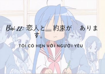 Bài kiểm tra Minano Nihongo: bài 22
