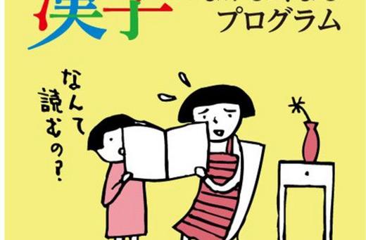 Kinh nghiệm học Kanji của cao thủ N2