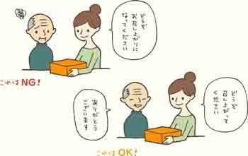 Kính ngữ - cách nói lịch sự trong tiếng Nhật