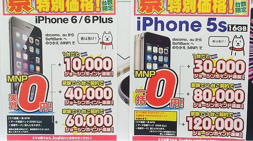 Mách bạn cách đăng ký điện thoại 0 mất tiền ở Nhật