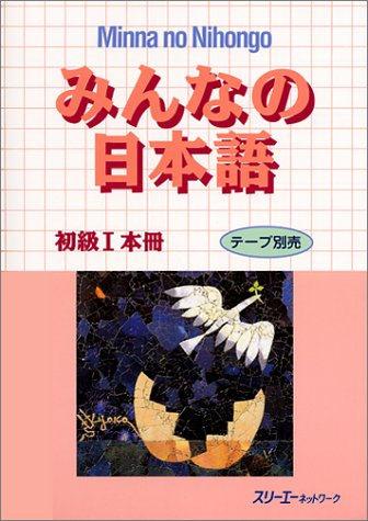 Giáo trình tiếng Nhật sơ cấp 1 cho người học Tiếng Nhật