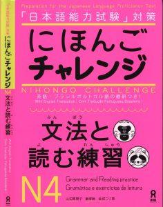 Nihongo Challenge N4 Bunpou to Yomu