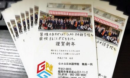 Học viện Nhật Ngữ GAG