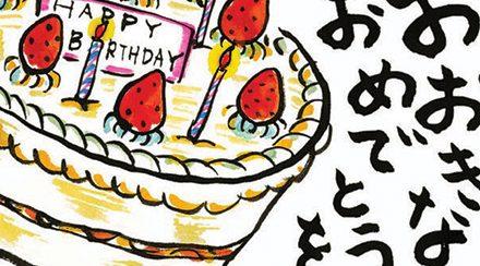 Khám phá ý nghĩa ngày sinh trong tiếng Nhật
