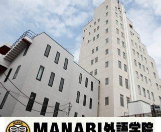 Học viện Nhật ngữ Manabi