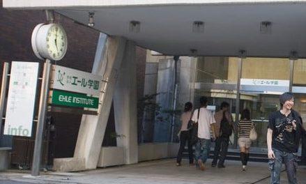 Ehle Institute Japanese Language School