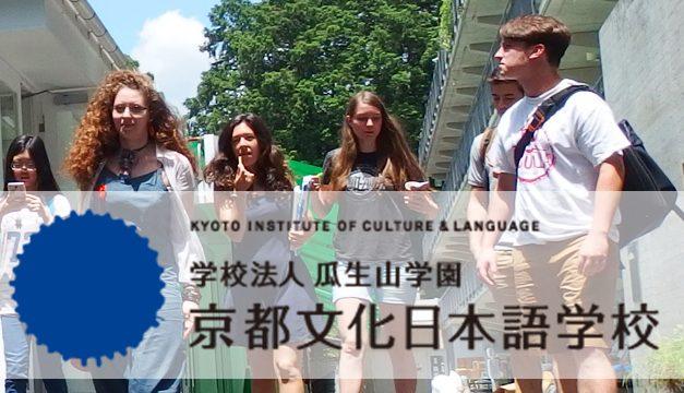 Trường Nhật ngữ Văn hóa Kyoto