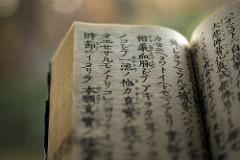 Hãy chọn cách học Kanji hiệu quả nhất