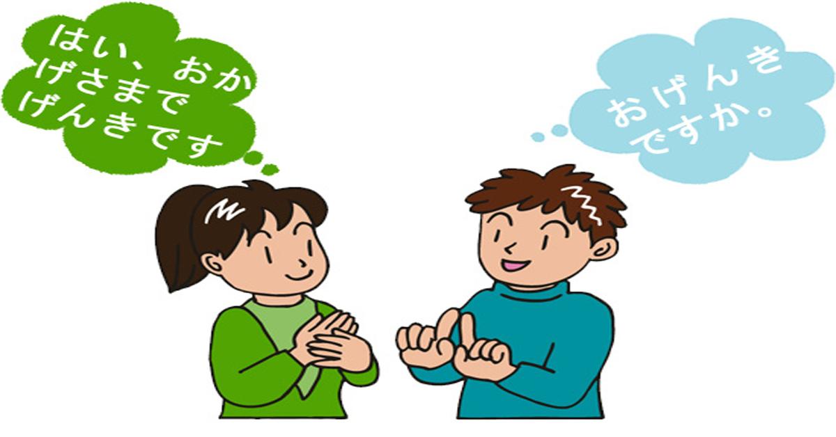 Tranh dán tường 日本語 Ngôn ngữ nói trong tiếng Nhật