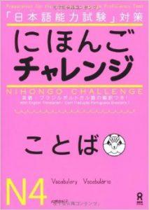 n4-5 kanji