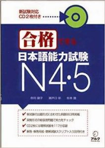 Goukaku Dekiru N4 N5