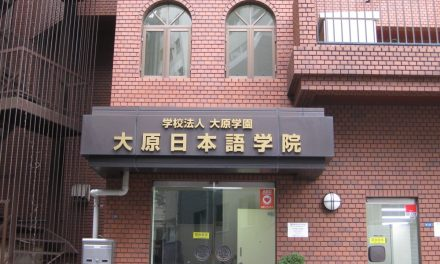 Trường Nhật ngữ Ohara (Osaka)
