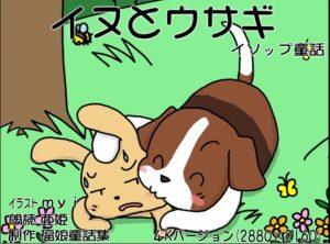 Chó và thỏ