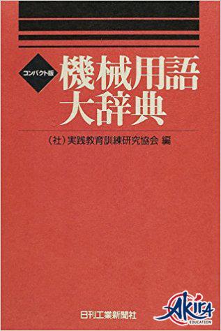Đại từ điển chuyên ngành cơ khí