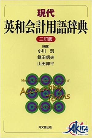 Từ điển Nhật - Anh chuyên ngành kinh tế hiện đại