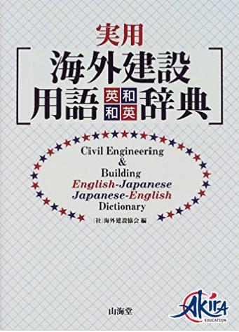 Từ điển Anh - Nhật / Nhật - Anh ngành xây dựng