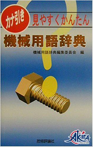 Từ điển chuyên dụng ngành cơ khí