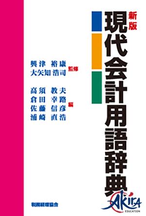 Từ điển thuật ngữ tiếng Nhật kế toán