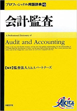 Từ điển tiếng Nhật kinh doanh và kiểm toán
