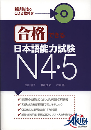 Tài liệu tổng hợp Goukaku Dekiru N4-N5