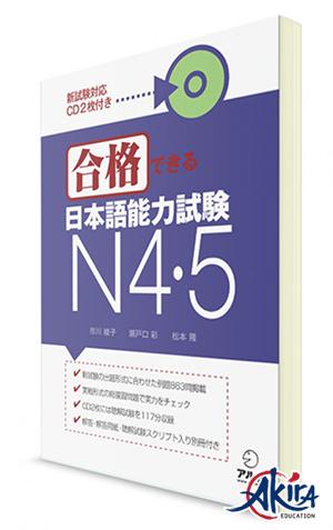 Goukaku Dekiru N4 - N5