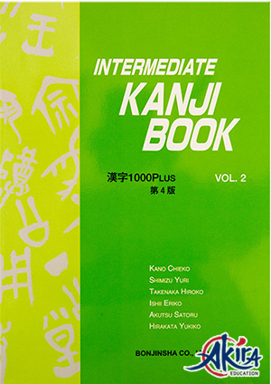 Intermediate kanji book