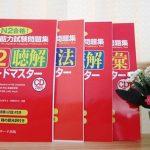 Tài liệu luyện đọc tiếng Nhật uy tín nhất
