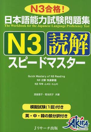 Speed Master N3 Dokkai
