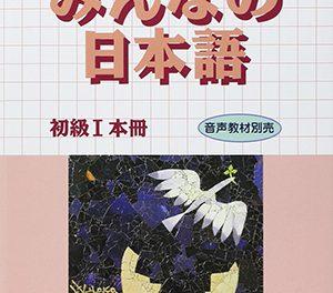 Giới thiệu bộ tài liệu Minna No Nihongo