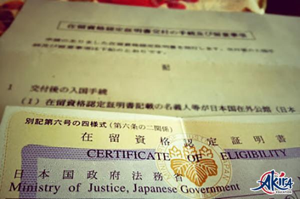 COE - Giấy chứng nhận tư cách lưu trú ở Nhật