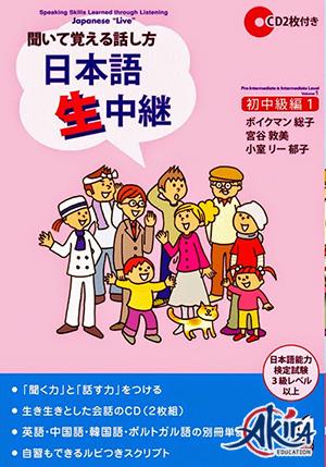 Kiite Oboeru Hanashikata Nihongo Namachuukei