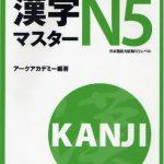 Điểm tên 5 bộ tài liệu học tiếng Nhật N5 hữu ích nhất