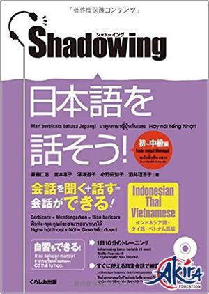 Shadowing Nihongo wo Hanasou
