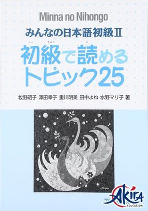 Shokyuude Yomeru Topikku 25