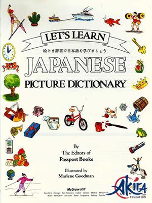 Từ điển tiếng Nhật bằng hình ảnh