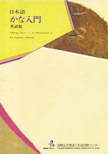 Giáo trình tiếng Nhật Kana Nyuumon cho người mới bắt đầu