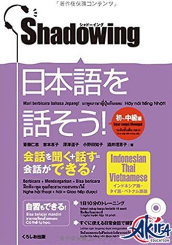 Giáo trình tiếng Nhật cho người mới bắt đầu luyện nghe Shadowing
