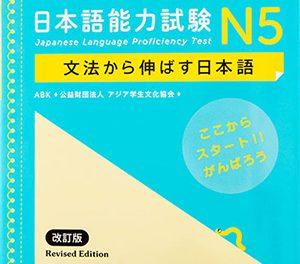 Chinh phục Nhật ngữ với trọn bộ tài liệu ngữ pháp tiếng Nhật sơ cấp