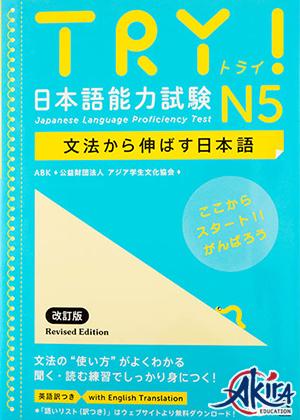 Bộ sách Try N5