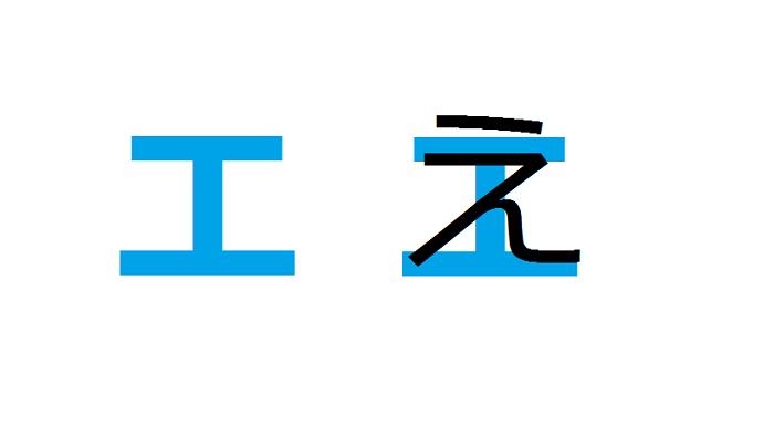Chữ e trong katakana