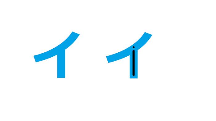 Chữ i bảng katakana