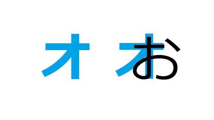 Chữ o trong katakana