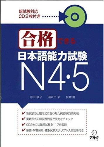 Sách Goukaku N5
