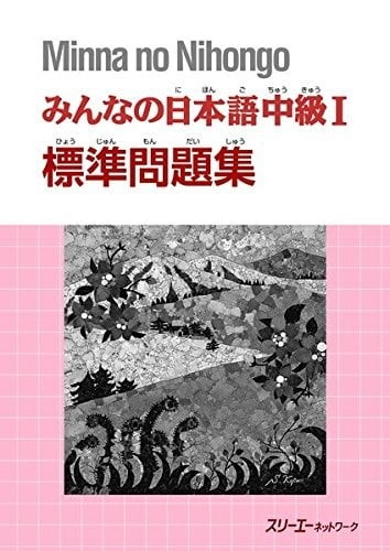 Sách Hyoujun Mondaishuu