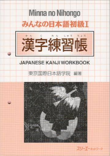Sách Kanji Renshuu