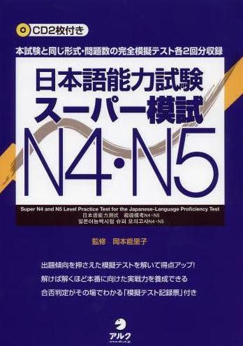 Sách Super Moshi N5